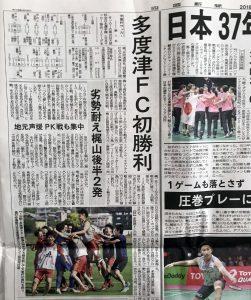 第98回天皇杯全日本サッカー選手権大会1回戦四国新聞朝刊画像